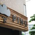 【人が集まる店舗デザイン】やさしいパンのお店PINO